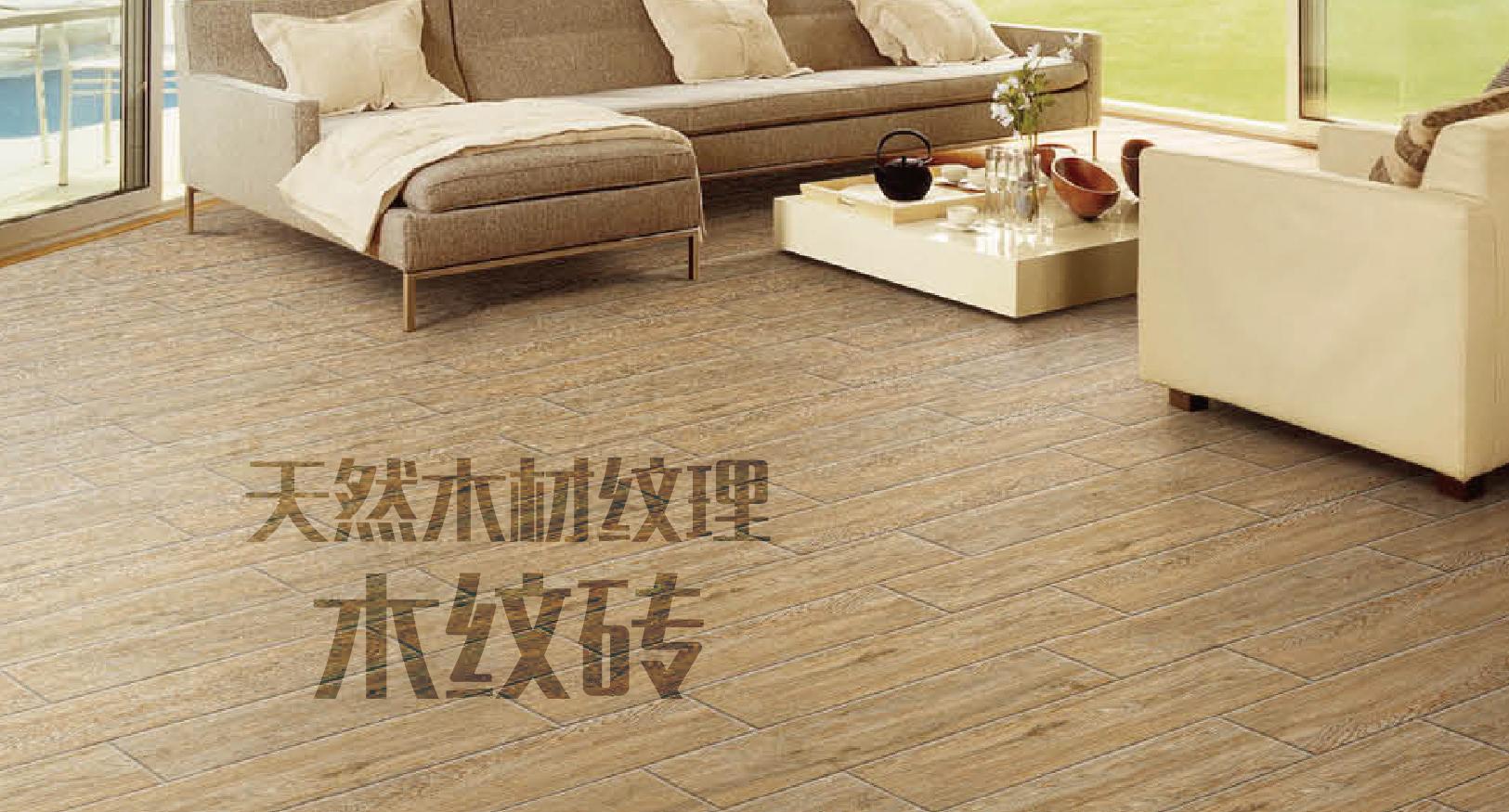 天然木材纹理-木纹砖
